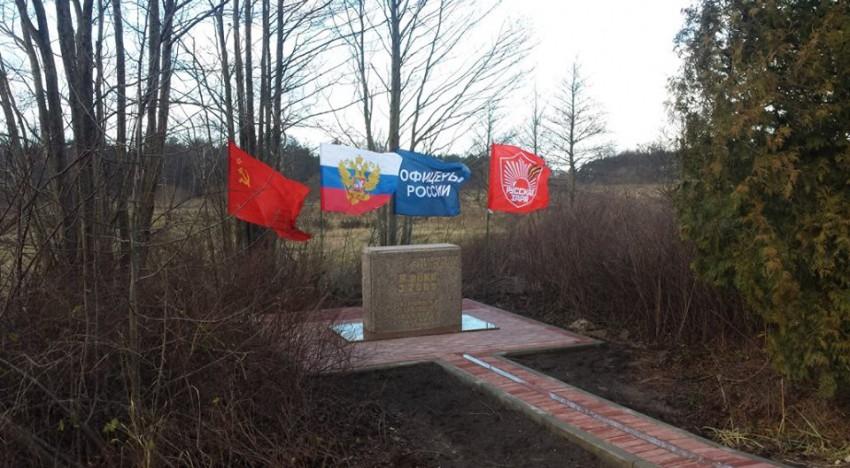 Русская Заря восстановила памятник латышским защитникам Лиепаи